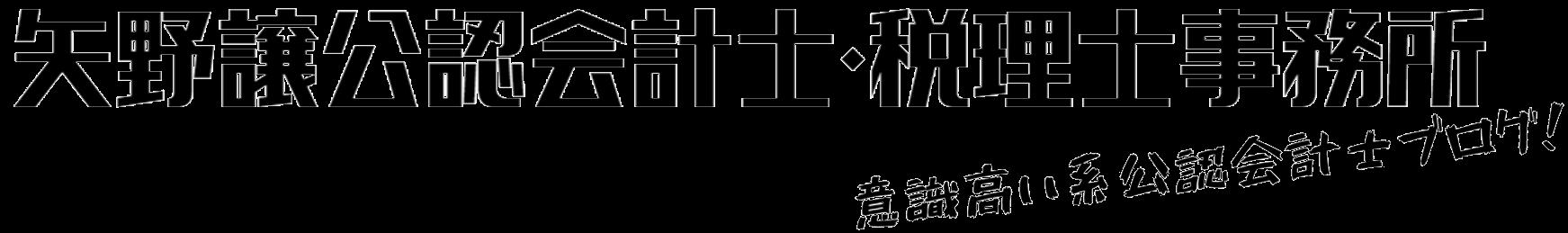 矢野譲公認会計士・税理士事務所 意識高い系公認会計士ブログ!