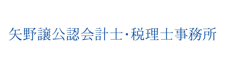 矢野譲公認会計士・税理士事務所